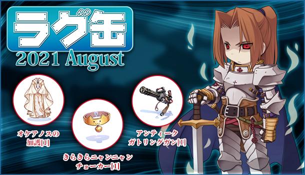 「ラグ缶2021 August」2021年7月15日(木)15時販売開始