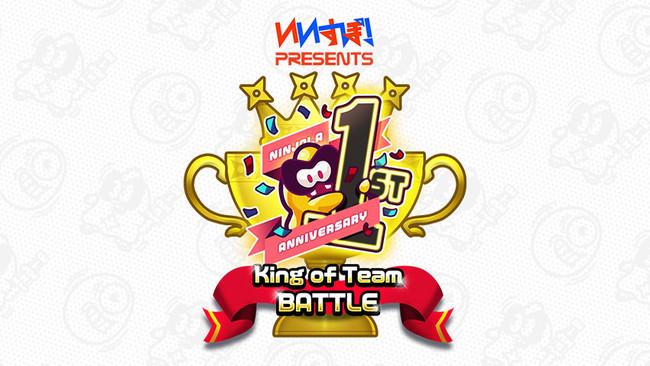「いいすぽ!Presents ニンジャラ1周年記念CUP King of Team Battle 21 Summer」ロゴ