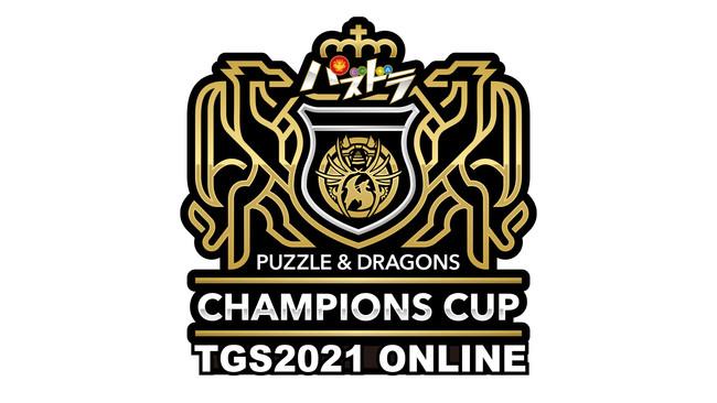 「パズドラチャンピオンズカップ TOKYO GAME SHOW 2021 ONLINE」開催