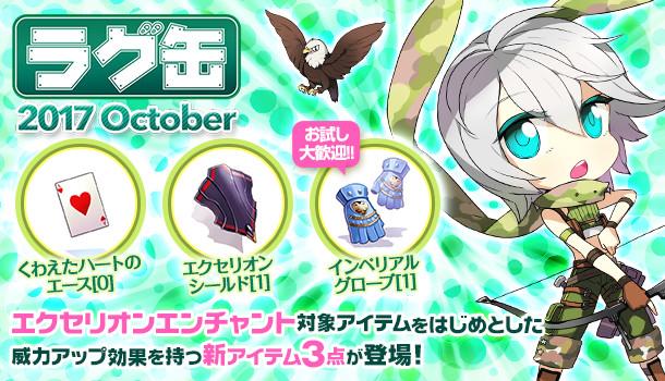 ラグナロクオンライン ラグ缶2017 october 2017年9月14日 木 発売