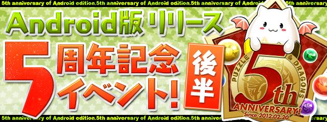 「Android版リリース5周年記念イベント(後半)!!」バナー
