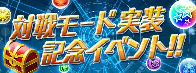 「対戦モード」実装記念イベント開催!