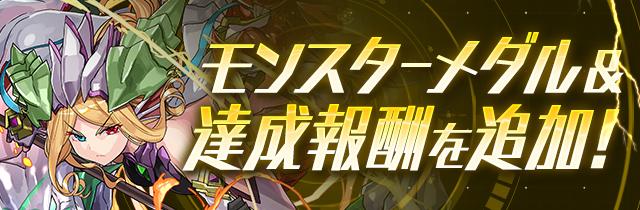 モンスターメダル「白龍喚士・ソニア」を追加!