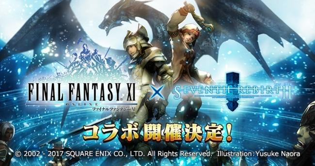 『FINAL FANTASY XI』×『セブンス・リバース』コラボ決定!!