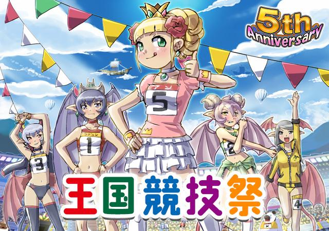 『ケリ姫スイーツ』5th Anniversary!「王国競技祭」開催!
