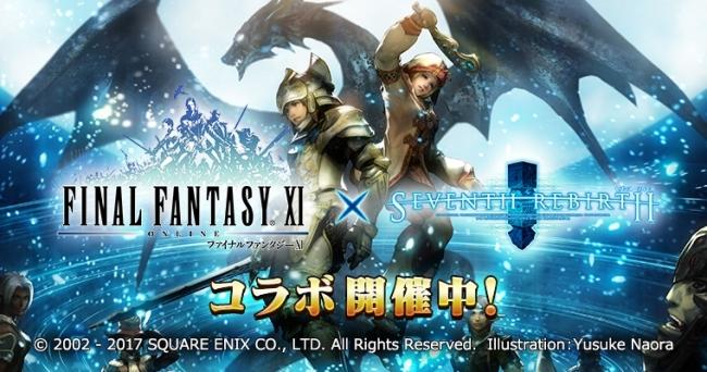 『FINAL FANTASY XI』×『セブンス・リバース』コラボ開催中!!