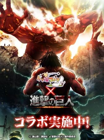 『進撃の巨人』コラボ実施中!