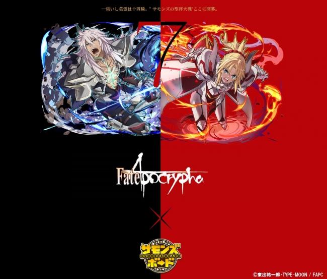 『Fate/Apocrypha×サモンズボード』コラボ