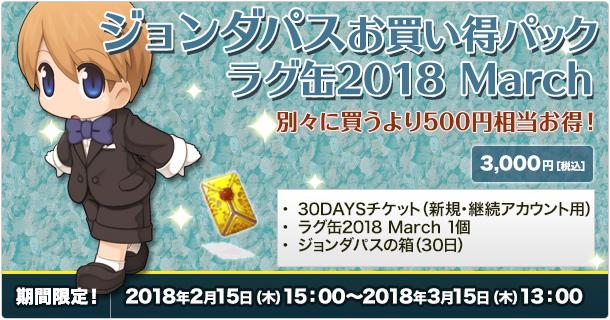 「ジョンダパスお買い得パック ラグ缶2018 March」