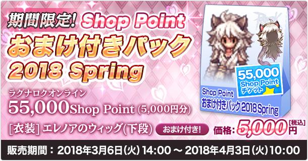 5,000円分のShop Pointに衣装装備1個がついてくる!「Shop Point おまけ付きパック2018 Spring」販売開始