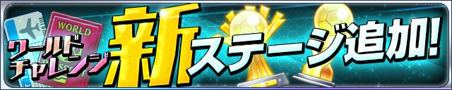 「ワールドチャレンジ」に新ステージ追加!