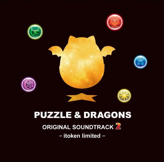 「パズル&ドラゴンズ オリジナルサウンドトラック2 イトケン・リミテッド」ジャケットイメージ