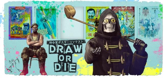 待合室ポスターコンテスト「DRAW OR DIE」開催