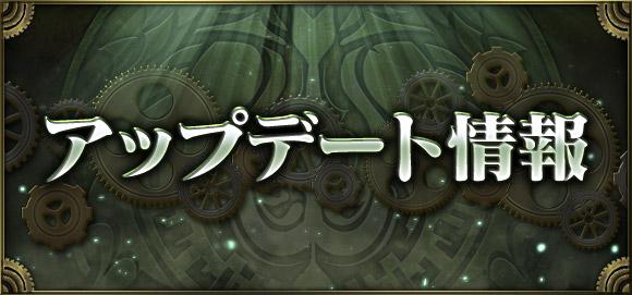 『クロノマギア』アップデート情報イメージ