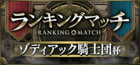 『クロノマギア』ランキングマッチ「ゾディアック騎士団杯」開催!