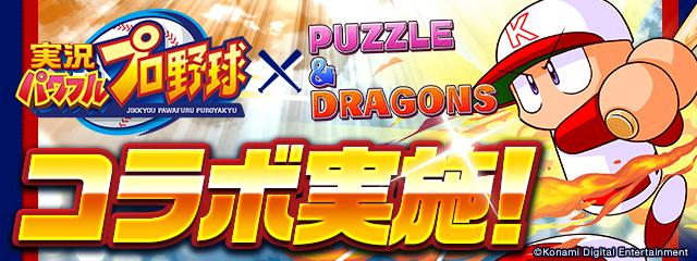 『実況パワフルプロ野球』×『パズル×ドラゴンズ』コラボ実施!