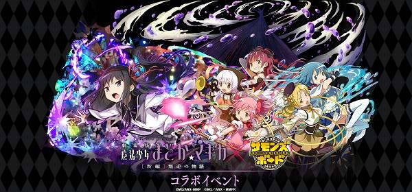 劇場版 魔法少女まどか☆マギカの画像 p1_22
