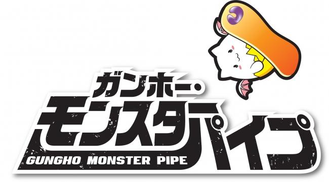 「ガンホー・モンスターパイプ」ロゴ