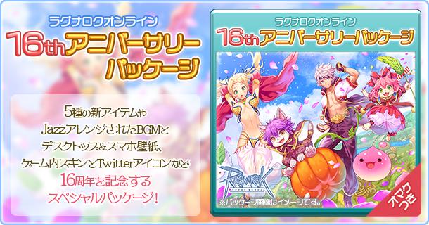 「ラグナロクオンライン16thアニバーサリーパッケージ」2018年12月6日(木)1500より発売!