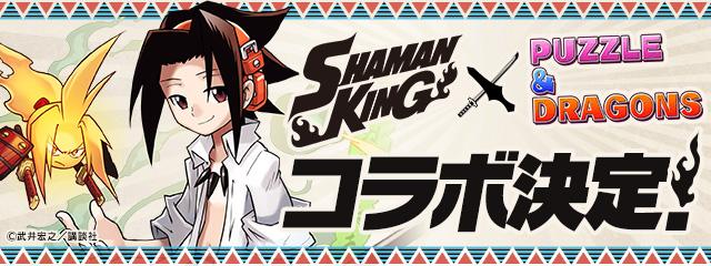 『シャーマンキング』とのコラボ開催決定!