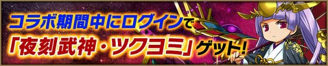 『パズドラ』の「夜刻武神・ツクヨミ」をお知らせメールからゲット!