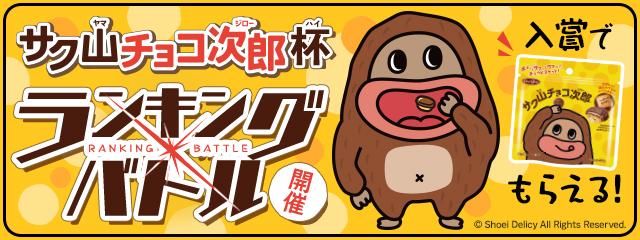 ランキングバトル「サク山チョコ次郎」杯バナー