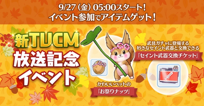 「TVCM放送記念イベント」