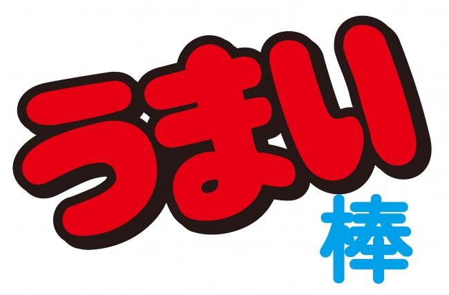 「うまい棒」ロゴ