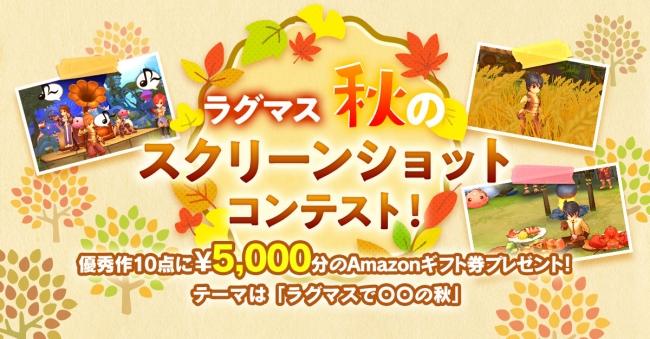 「秋のスクリーンショットコンテスト」バナー