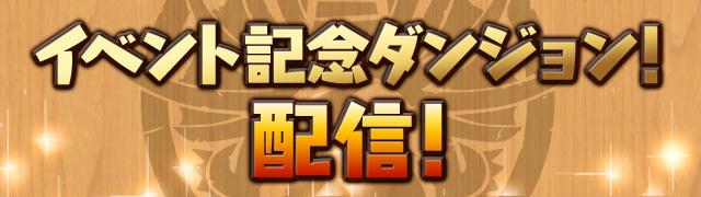 「イベント記念ダンジョン!」配信 !