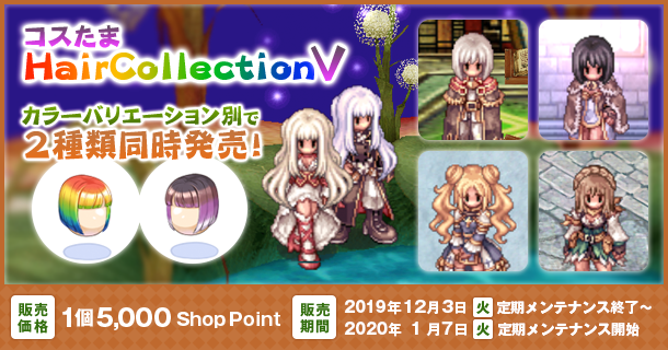 「コスたまHairCollectionV」