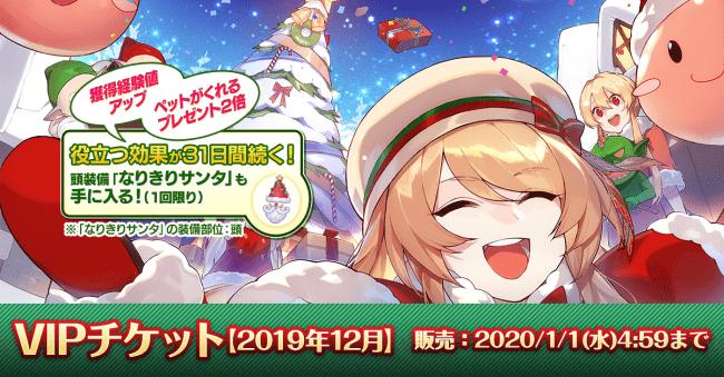 「VIPチケット【2019年12月】」バ