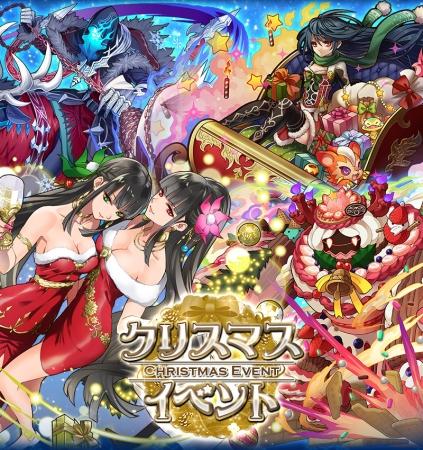 『サモンズボード』「クリスマスイベント」開催!