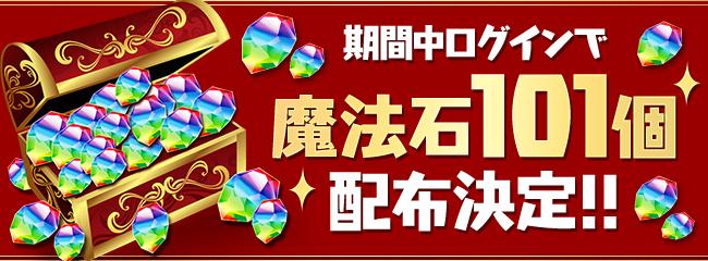 「魔法石」101個配布決定!!