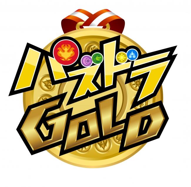 『パズドラGOLD』ロゴ