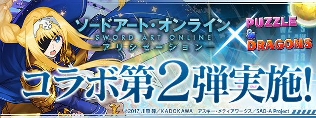 『ソードアート・オンライン』コラボ第2弾!