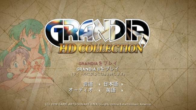 『グランディア HDコレクション』オープニング画面