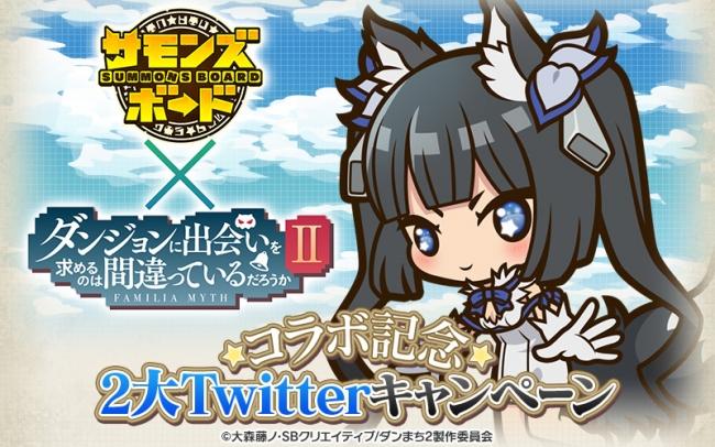 コラボ記念2大Twitterキャンペーン実施!