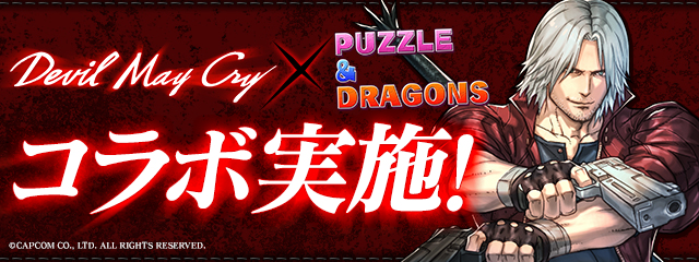 「Devil May Cry」シリーズとの初コラボ開催!