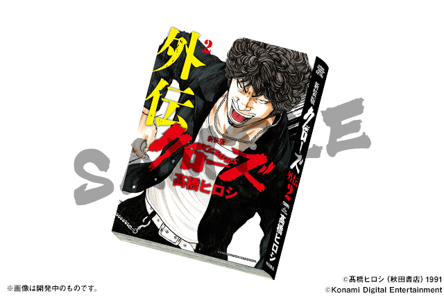 「新装版クローズ外伝2巻【花木九里虎】」