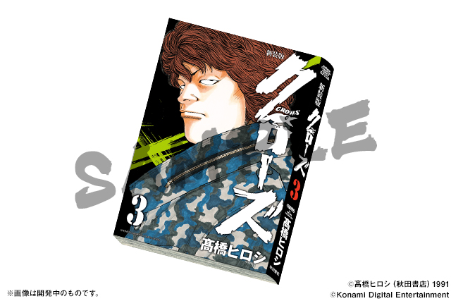 「新装版クローズ3巻【林田恵】」
