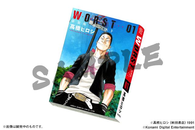 「新装版WORST1巻【月島花】」