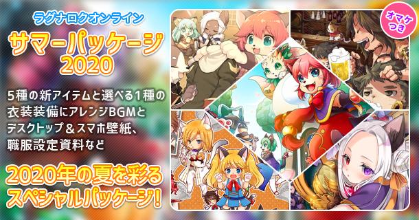 「ラグナロクオンラインサマーパッケージ2020」2020年8月27日(木)13:00より発売!