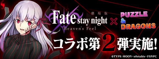 『劇場版「Fate/stay night [Heaven's Feel]」』とのコラボ第2弾開催!
