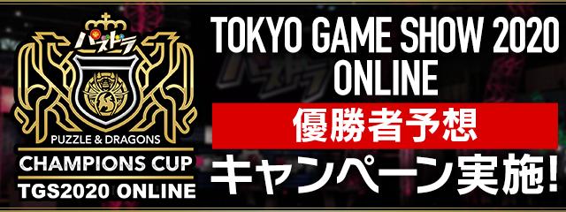 「パズドラチャンピオンズカップ TOKYO GAME SHOW 2020 ONLINE」優勝者予想キャンペーン開始