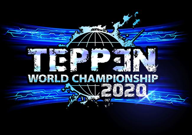 「TEPPEN WORLD CHAMPIONSHIP 2020」ロゴ