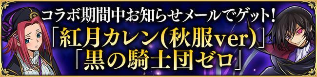 コラボ期間中にお知らせメールで「紅月カレン(秋服ver)」「黒の騎士団ゼロ」をゲット!