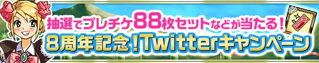 「8周年記念!Twitterキャンペーン」開催!