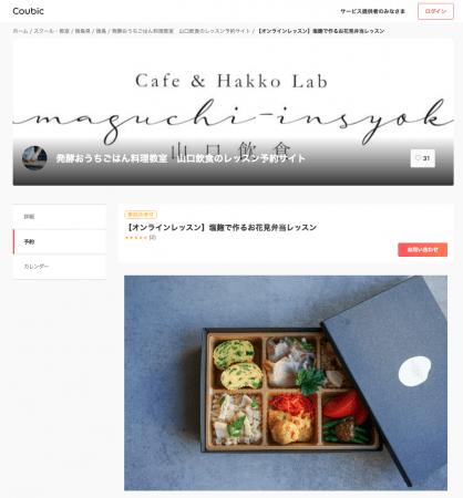 予約システム Coubic (クービック) で予約の受付~決済を行い、その後予約者へ「レシピと調味料のセットを配送し、Zoom の URL をご案内。リアルタイムでの料理レッスンを提供を実現