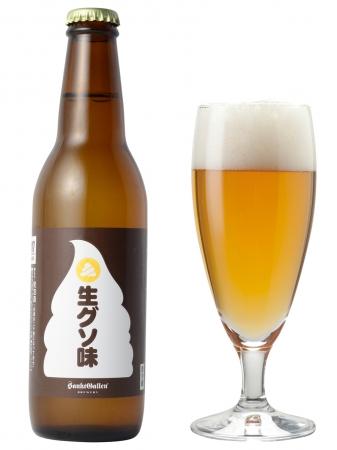 ビール 生グソ味